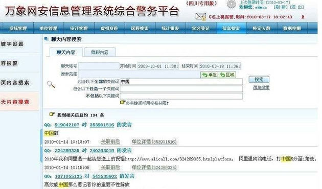 China to force internet users to register real names