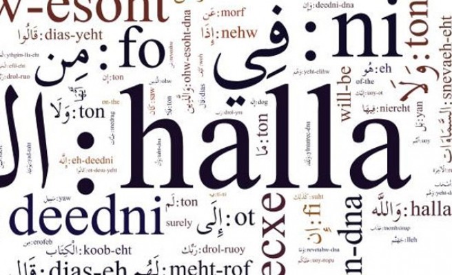 Arabic words in English