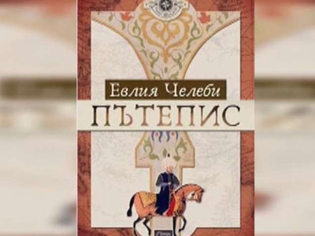 Antique book of Ottoman traveler's second Bulgarian version is out