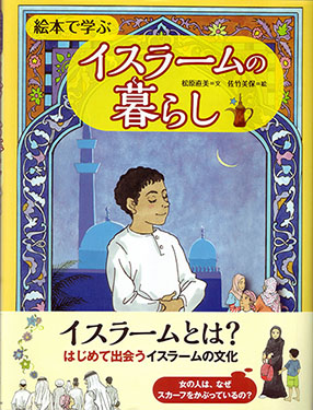 Japanese picture book shows Muslim way of life