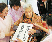 Japan woman believed to be world's oldest