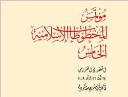 5th Islamic Manuscript Conference to be held in Cambridge