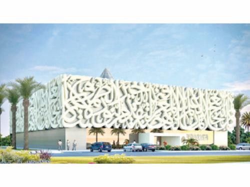 Complex dedicated to Prophet Muhammad to be built in Mecca