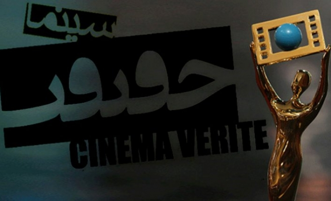 13th Cinema Verite to kick off in Tehran